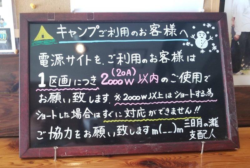 三日月の滝温泉キャンプ場(電源サイトについて)