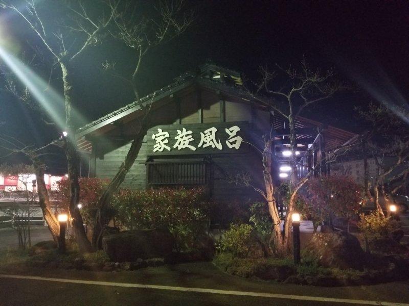 山田温泉の家族風呂