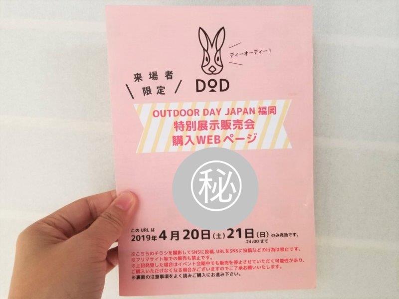アウトドアデイジャパン福岡2019-DOD/来場者限定チラシ