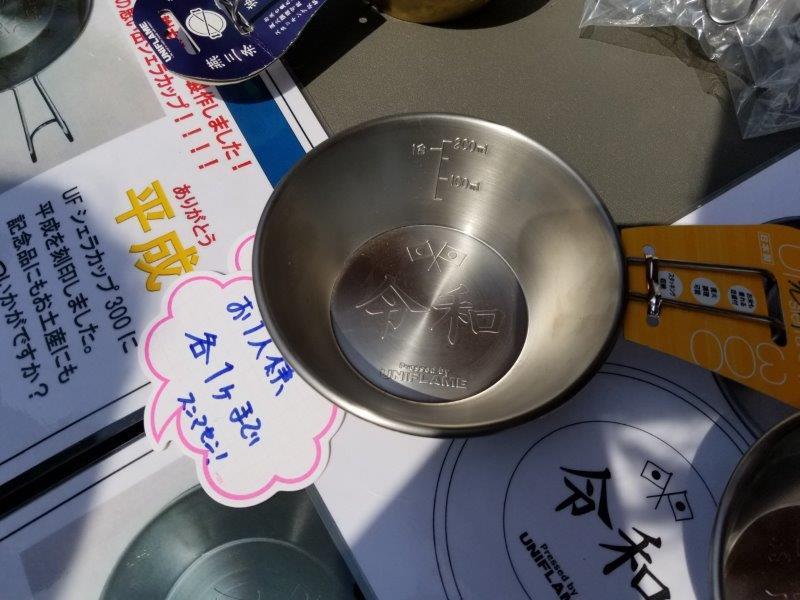 アウトドアデイジャパン福岡2019-ユニフレーム/令和シェラカップ