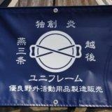 アウトドアデイジャパン福岡2019-ユニフレーム