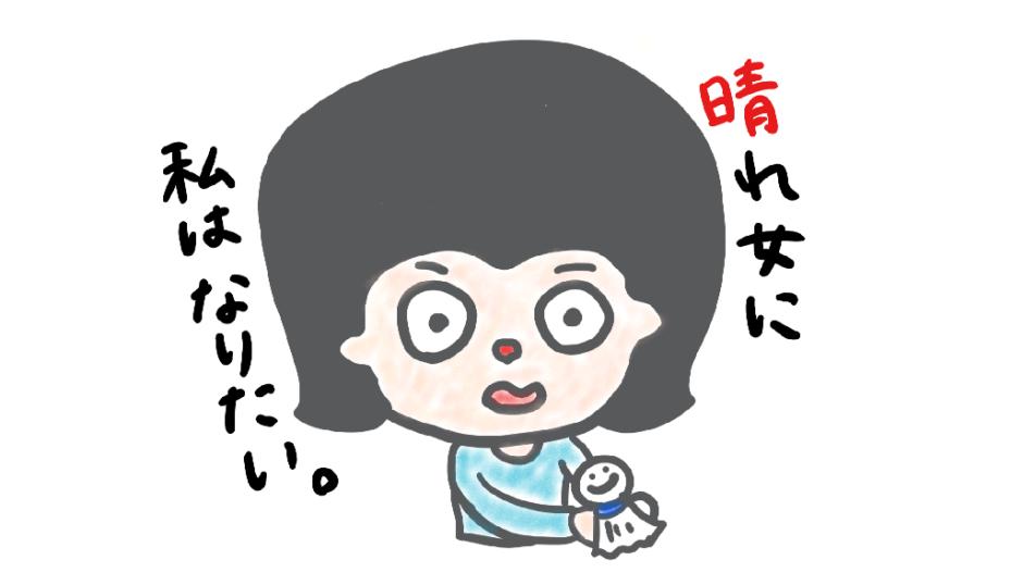 ポポイラスト(晴れ女)