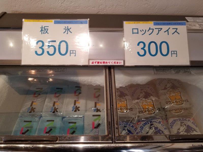 ホッ!とステイまんのう(売店1)