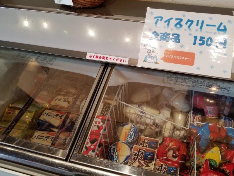 ホッ!とステイまんのう(売店2)