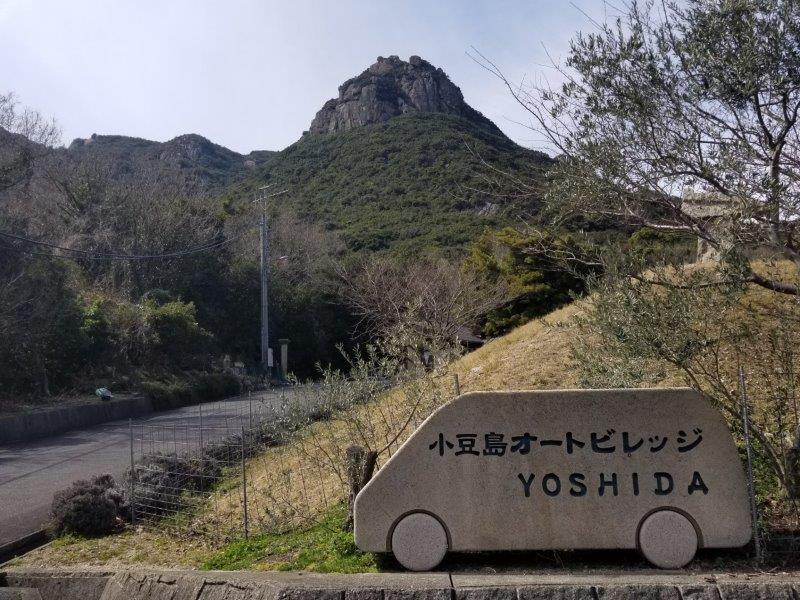 小豆島オートビレッジYOSHIDA(入口)