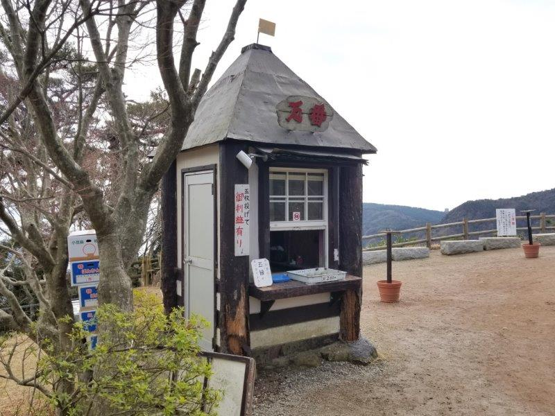 寒霞渓のかわら売り場