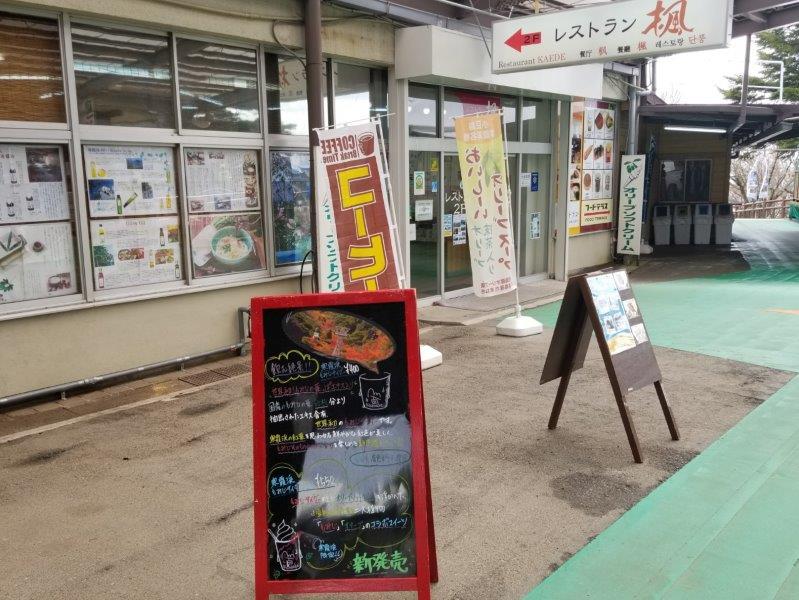寒霞渓のレストラン楓