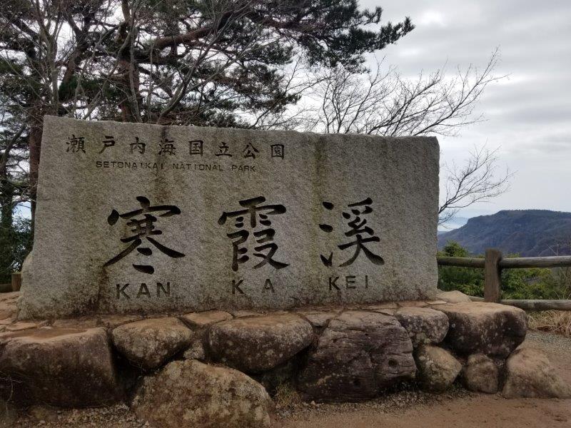 国立公園寒霞渓