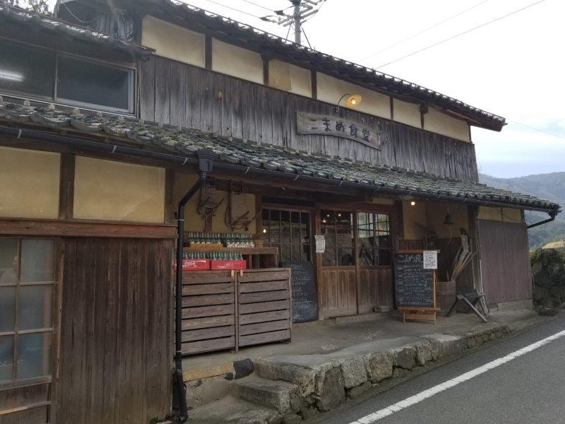 小豆島-こまめ食堂