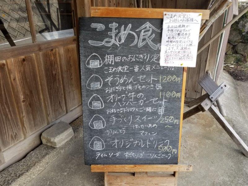 小豆島-こまめ食堂のメニュー表