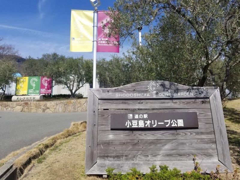 小豆島オリーブ公園入口