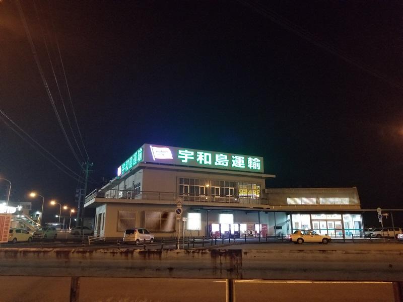 別府港-宇和島運輸フェリー乗り場