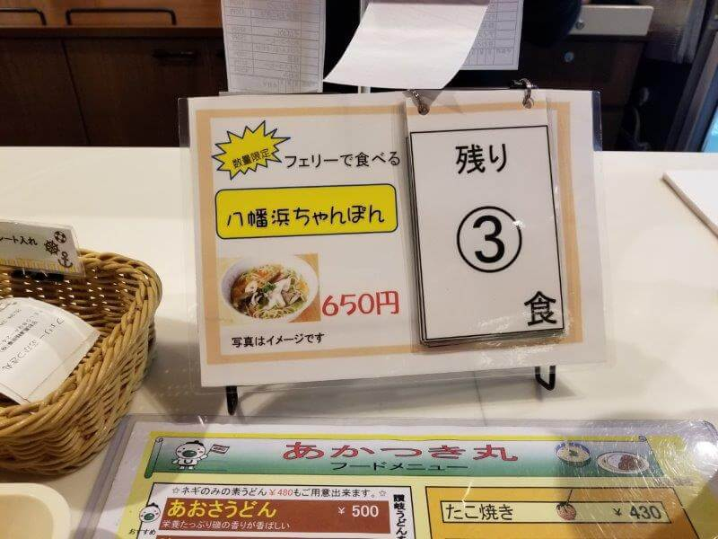 宇和島運輸フェリー内のうどんコーナー