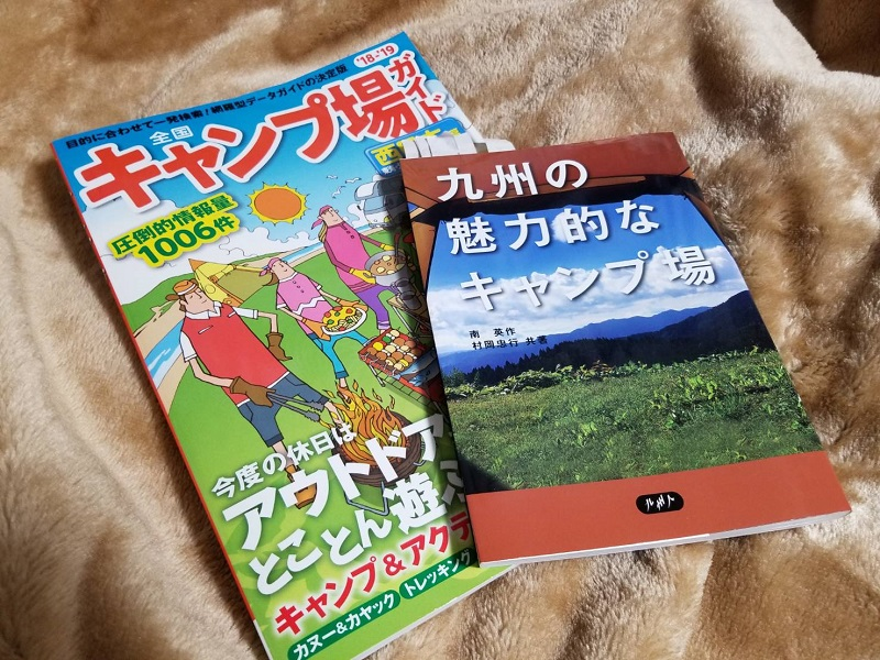 キャンプ場ガイド本