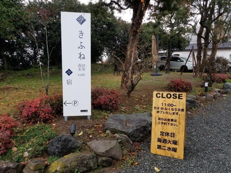 福岡県うきは市 きふねキャンプ場 入口