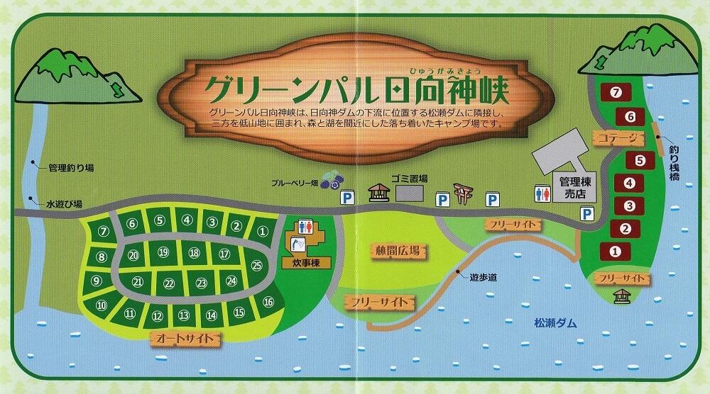 グリーンパル日向神峡 場内マップ