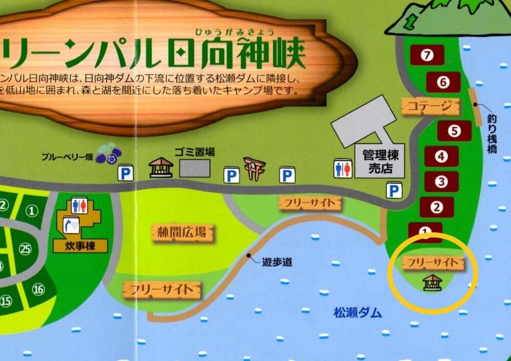 グリーンパル日向神峡 場内マップ フリーサイト拡大1
