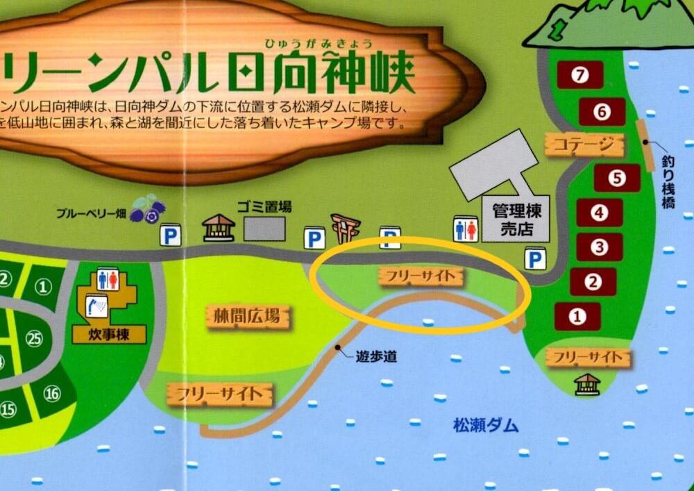 グリーンパル日向神峡 場内マップ フリーサイト拡大2