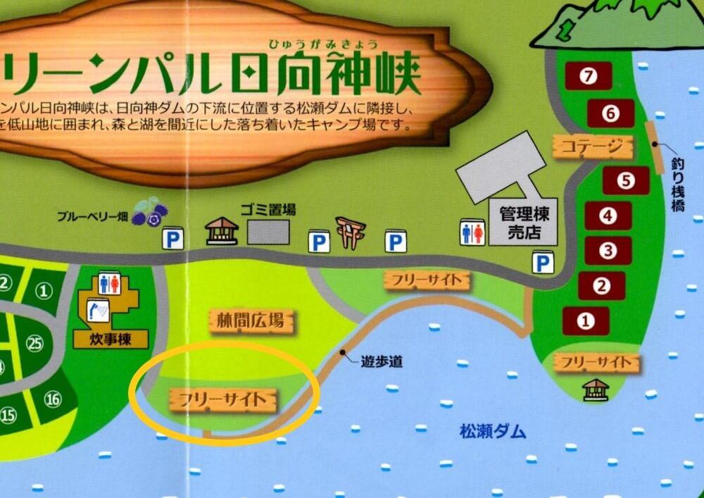 グリーンパル日向神峡 場内マップ フリーサイト拡大3