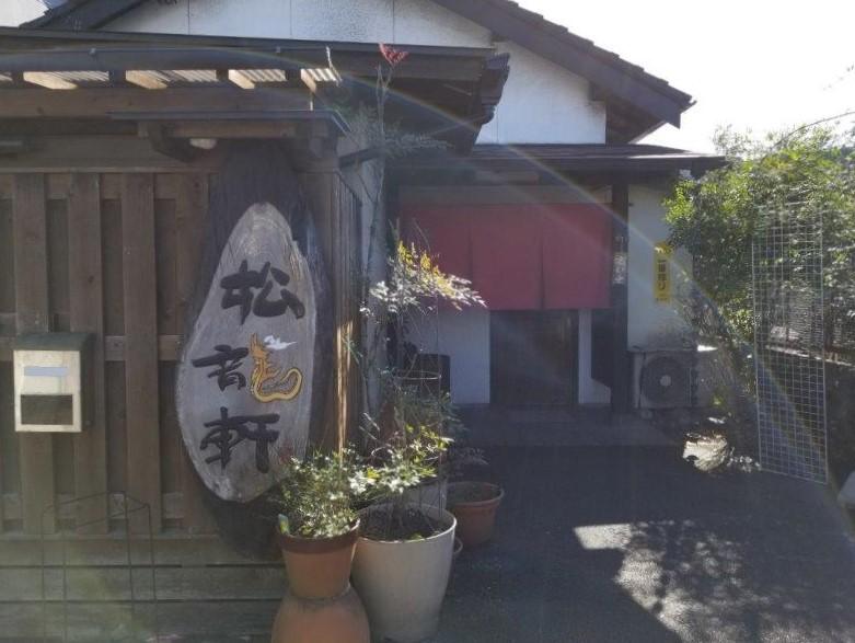 熊本県人吉にある餃子やさん松龍軒