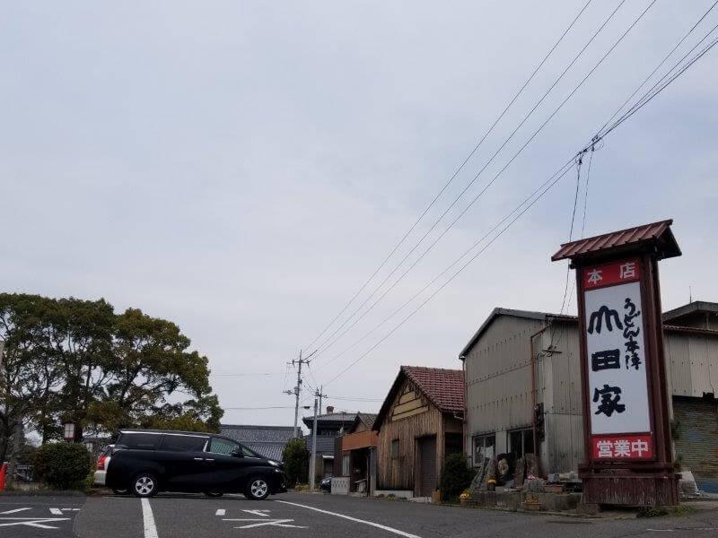 うどん本陣山田屋(香川県)駐車場入り口