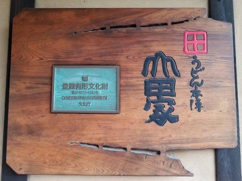 うどん本陣山田屋(香川県)登録有形文化財
