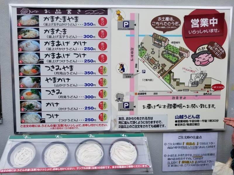 香川県山越うどんのメニュー表