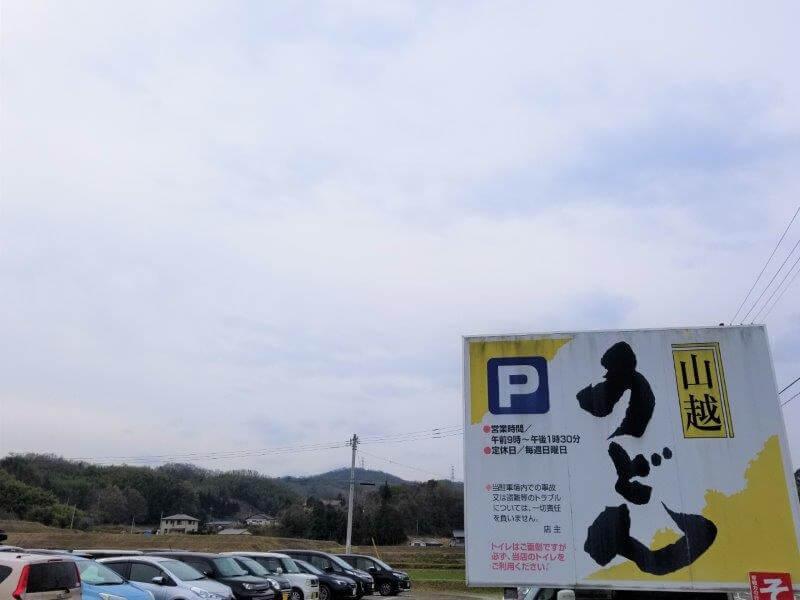 香川県山越うどんの駐車場
