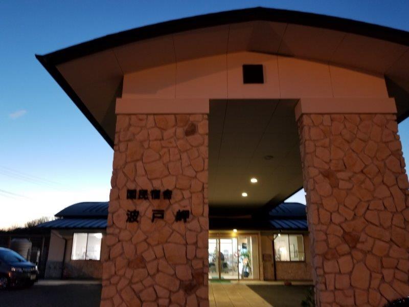 国民宿舎 波戸岬の入口