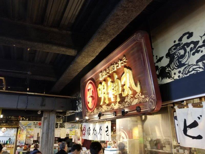 藁焼き鰹たたき明神丸 ひろめ市場店