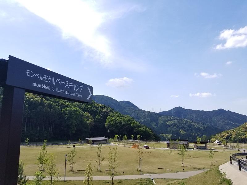 モンベル五ケ山ベースキャンプ 全体