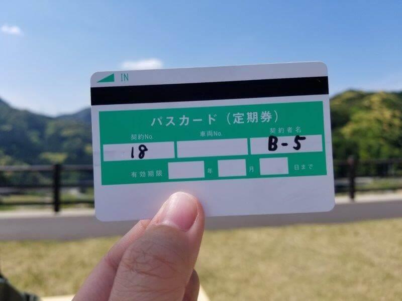 モンベル 五ケ山ベースキャンプ 出入口ゲート用パスカード