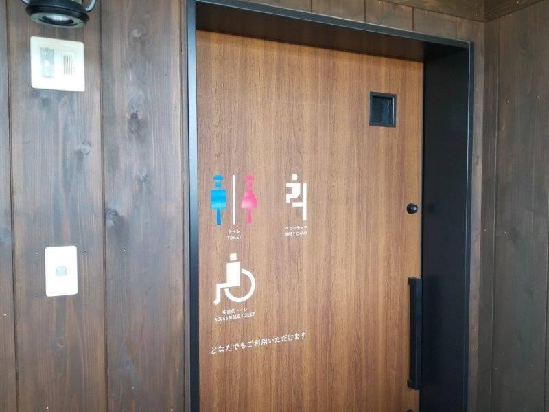 モンベル 五ケ山ベースキャンプ 障がい者用トイレ