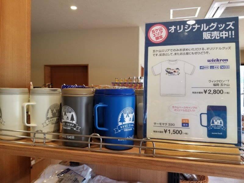 モンベル 五ケ山ベースキャンプ オリジナルグッズ