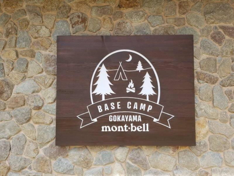 モンベル 五ケ山ベースキャンプ 看板