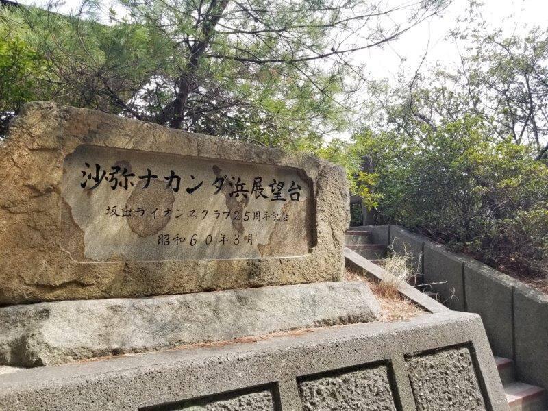 沙弥ナカンダ浜展望台