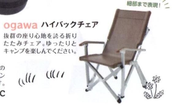 ogawa ハイバックチェア ミニチュア