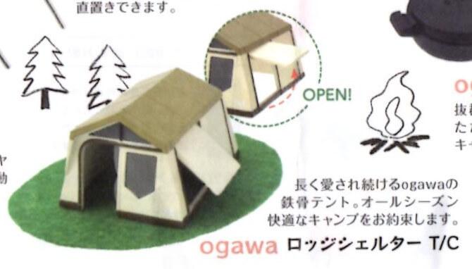 ogawa ロッジシェルターT/C ミニチュア