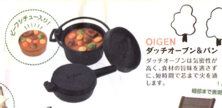 OIGEN ダッチオーブンとパン ミニチュア
