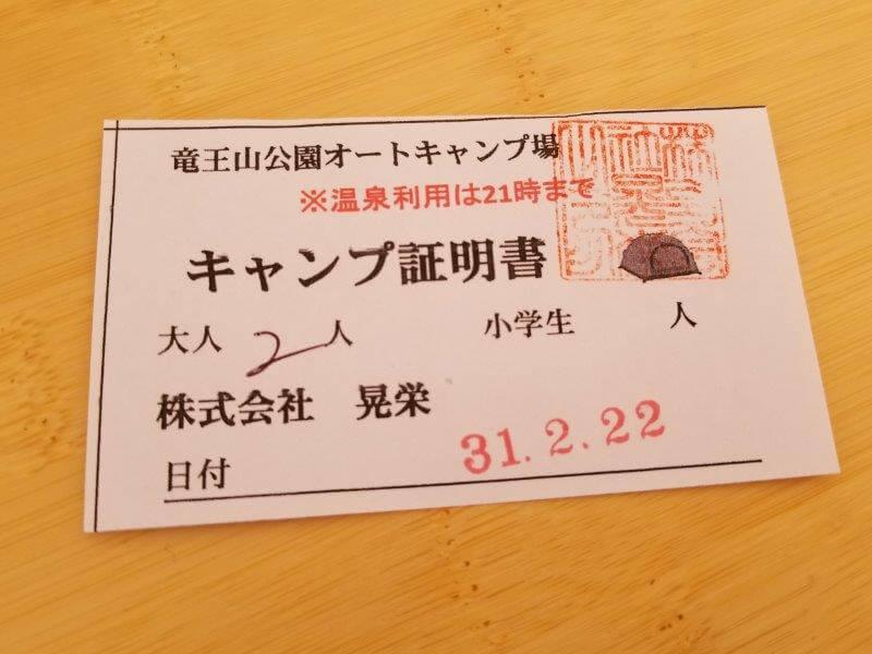 竜王山公園オートキャンプ場でもらえるきらら交流館割引券