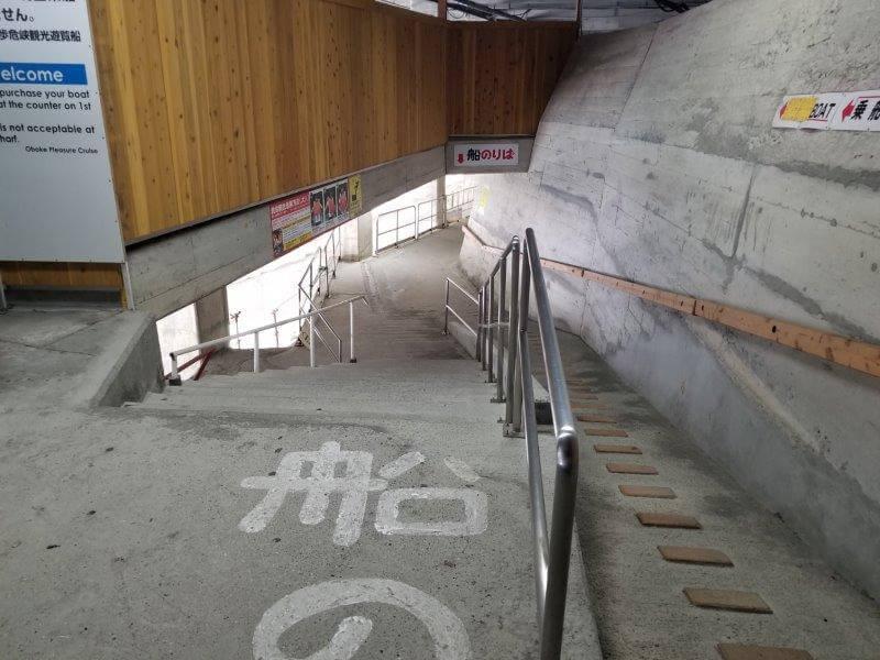 大歩危峡観光遊覧船乗り場