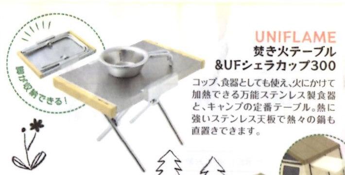 UNIFLAME 焚き火テーブルとシェラカップ ミニチュア