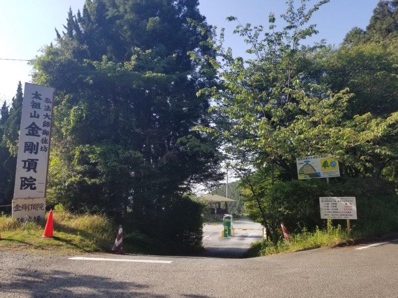若杉楽園キャンプ場の入口