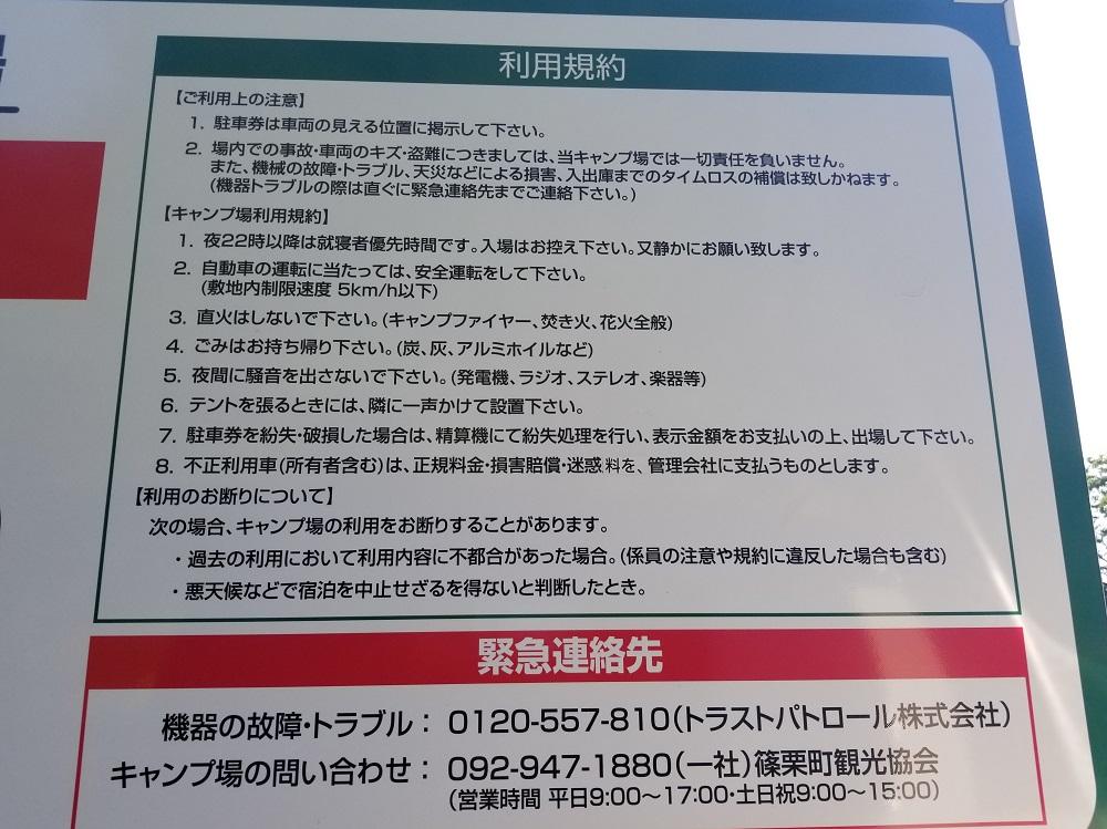 若杉楽園キャンプ場の利用規約