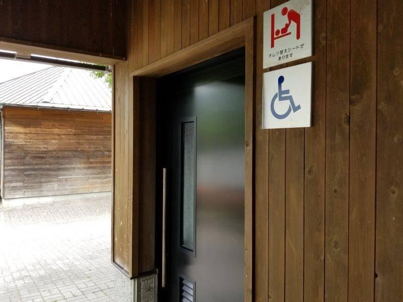 秋吉台オートキャンプ場Sサイト近くにある障がい者用トイレ