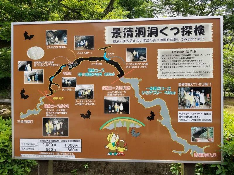 秋吉台の景清洞 洞窟探検