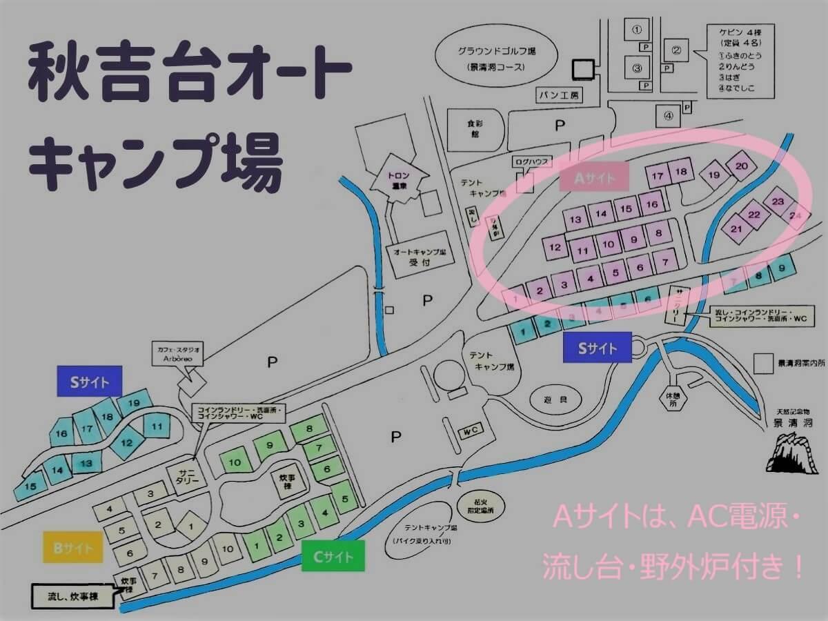 秋吉台オートキャンプ場のAサイトマップ
