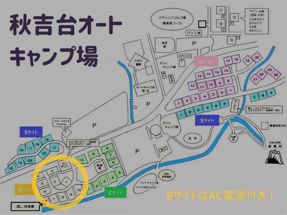 秋吉台オートキャンプ場のBサイトマップ