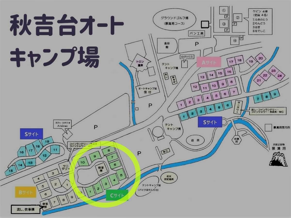 秋吉台オートキャンプ場のCサイトマップ
