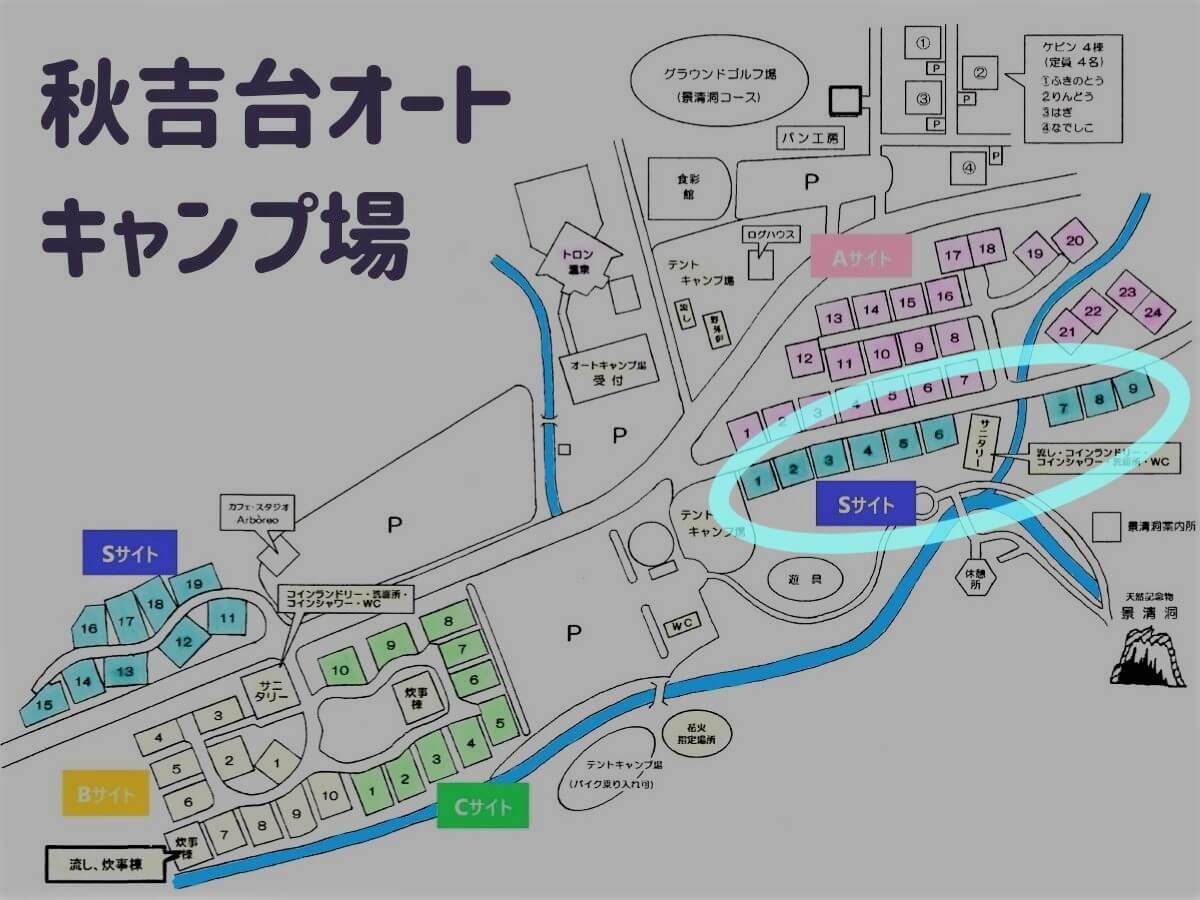 秋吉台オートキャンプ場のSサイトマップ